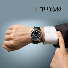 שעוני יד