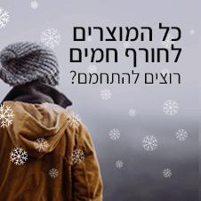 מוצרים לחורף