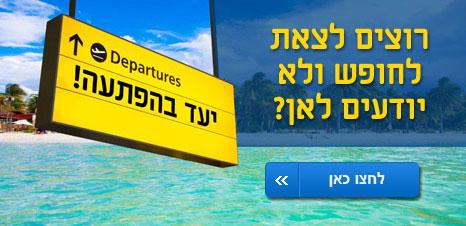 טיסות, חופשות ומלונות