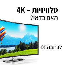 האם לקנות טלויזיות 4k