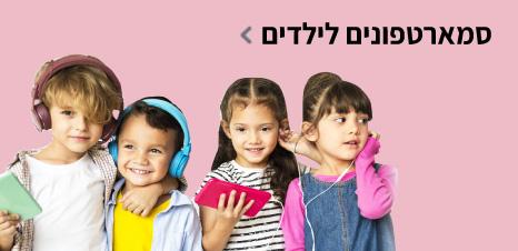 טלפונים לילדים