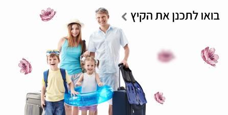 מבצעי תיירות