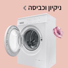 ניקיון וכביסה