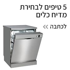איך לבחור מדיח כלים