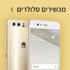טלפונים סלולריים