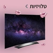 טלוויזיות