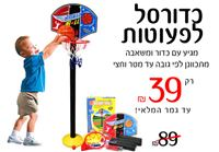 כדורסל מיוחד לפעוטות עם כדור ומשאבה