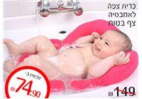 כריות אמבטיה צפות במיוחד לתינוקות!