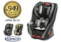 כסא בטיחות GRACO Size4Me 65 עכשיו ב- 949 ₪ בלבד! שליח עד הבית חינם