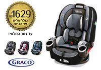 כיסא בטיחות משולב בוסטר 4 ב 1 דגם 4EVER Graco עכשיו ב- 1629 ₪ בלבד! כולל שליח עד הבית