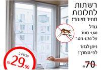 מרשתים את חלונות הבית במחיר מיוחד לקראת הקיץ!