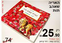 האריה שאהב תות מאת תרצה אתר רק 29.90 ₪ בלבד! כריכה קשה, דפי קרטון! מיוחד לפעוטות וילדים