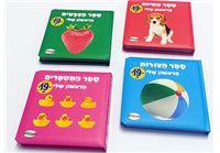 ספרי לימוד חיות, מספרים, צבעים וצורות עכשיו ב- 15.90 ₪ בלבד! כריכה ספוגית, דפי קרטון קשיחים מיוחד לפעוטות!