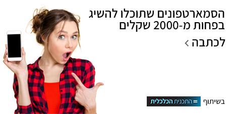 """סלולריים עד 2000 ש""""ח"""