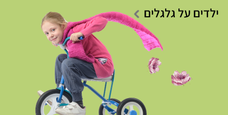 ילדים על גלגלים