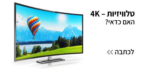 האם כדאי לקנות מסך 4K?