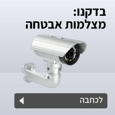 בדקנו מצלמות אבטחה