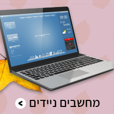 מחשבים ניידים