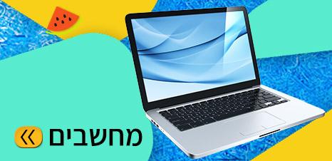 מחשבים