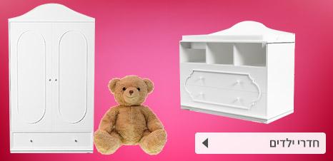 ריהוט לחדרי ילדים