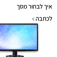 איך לבחור מסך מחשב