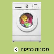מכונות כביסה