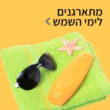 מוצרים לקיץ