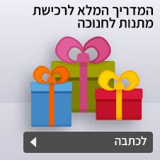 מדריך המתנות