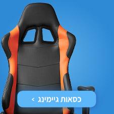 כסאות גיימינג