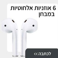 אוזניות במבחן