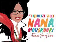הזמרת האהובה ננה מושקורי בישראל בהופעה בהיכל התרבות ת״א ובחיפה, כרטיס החל ב-179 ₪, מועדים לבחירה