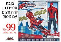 בובות גיבורי על ספיידרמן/איירון מן עם אביזרים ב- 99 ₪ בלבד! מקוריות מבית AVENGERS ASSEMBLE העולמית!
