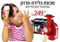 מכונת גלידה/פרוזן עם מסחטת מיץ, שייקים ומעבד מזון! משלוחים סופר מהירים עד הבית!