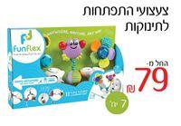 מוצרי Fun Flex צעצועים התפתחותיים לפיתוח מיומנויות מוטוריות: מוטוריקה עדינה, תיאום עין-יד ותיאום בין הידיים