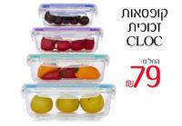 סט מארז 4/5/6 קופסאות זכוכית סופר איכותיות תוצרת Glass CLOC מבית Food Appeal החל מ- 79 ₪ בלבד! ללא ביספנול A, נטול BPA - אחריות לשנה!