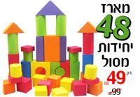 ערכת בנייה 48 חלקים מהחומר המבוקש לתינוקות 100% סול! לבניית מגדלים, הכרת צבעים, פיתוח המוטוריקה ועוד...
