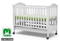 מיטת תינוק 'משכל' מבית שמרת הזורע דגם 'מרשמלו'