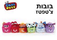 בובות צ'טפטס - מדברות בעברית! שרות שירים ומספרות בדיחות!