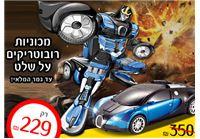מכונית שהופכת לרובוטריק - נוסעת על שלט רחוק!
