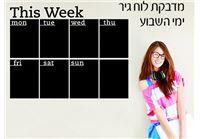 מדבקת לוח גיר תכנון שבועי לבית ולמשרד