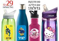 סט מדבקות סימון גדולות עם שם הילד/ה בדמויות אהובות,לסימון בקבוקים וחפצים - עמידות במים וסבון. משלוחים חינם!
