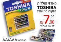 מארזי 4 סוללות TOSHBA ב- 7.90 ₪ בלבד! לבחירה AA/AAA
