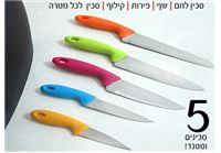 אל תפספסו עד גמר המלאי: סכיני מטבח 5 סוגים שונים כולל סטנד שליפה נוח ומעוצב!