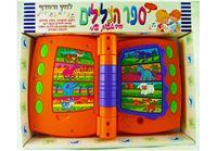 במחיר נדיר עד גמר המלאי כולל סוללות מתנה!  דובר עברית ללימוד חיות הטבע, כלי נגינה, כלי תחבורה ועוד!