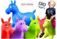 סוס ג'ימבורי - משלוח חינם!