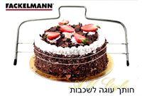 חותך עוגת לשכבות של חברת פקלמן גרמניה