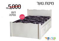 מיטת נוער נסיכה מעץ אורן! הכוללת: מזרן אורטופדי + מיטת חבר + מגירת אחסון גדולה! - אספקה מיידית על כל המיטות באתר!