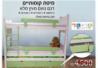 מיטת קומותיים מעץ מלא דגם נועם כולל: 3 מיטות + 3 מזרנים + 2 מגירות + 2 מגן בטיחות וסולם טיפוס החל מ- 2,490 ₪