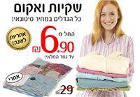 המלאי חודש לכל המידות! הזמן לסדר את הארון - שקיות ואקום איכותיות במחיר סיטונאי! אחריות לשנה.