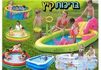 בריכות קיץ במחירים שאסור לפספס! מגוון בריכות לתינוקות/פעוטות/ילדים/מבוגרים החל מ-₪35 בלבד!